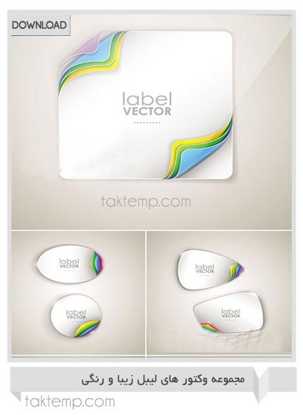 دانلود وکتورهای لیبل زیبا و رنگی