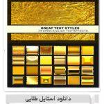 دانلود استایل طلایی برای فتوشاپ