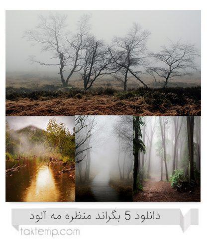 دانلود 5 بگراند منظره مه آلود