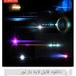 دانلود فایل لایه باز نور برای فتوشاپ