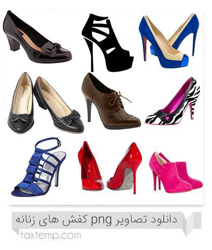 دانلود تصاویر png کفش های زنانه
