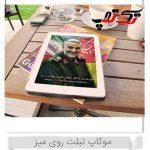 دانلود موکاپ تبلت روی میز – PSD