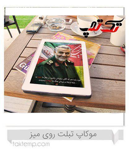 دانلود موکاپ تبلت روی میز - PSD