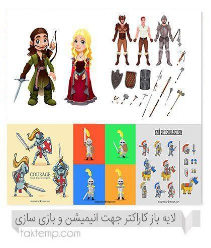 دانلود کاراکتر جهت استفاده در انیمیشن و بازی سازی