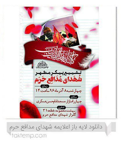 دانلود لایه باز اعلامیه شهدای مدافع حرم