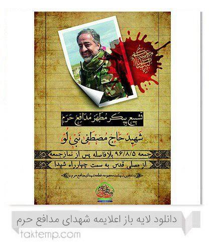 دانلود لایه باز اعلامیه شهدای مدافع حرم 2
