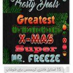 دانلود 15 استایل فانتزی کریسمس