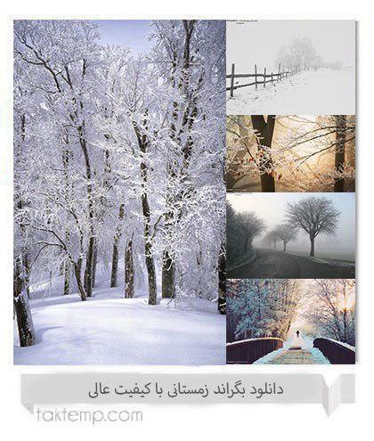 دانلود بگ گراند زمستانی با کیفیت عالی