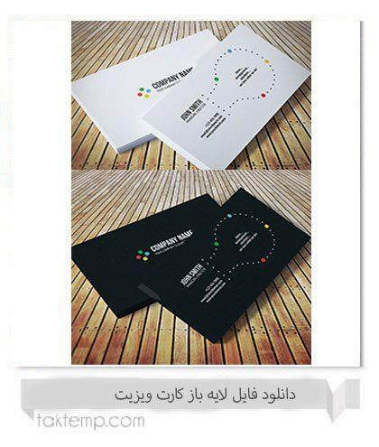 دانلود فایل لایه باز کارت ویزیت