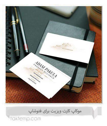 دانلود موکاپ کارت ویزیت برای فتوشاپ