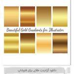 دانلود رایگان گرادینت طلایی برای فتوشاپ