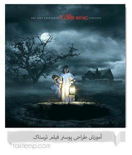 آموزش طراحی پوستر فیلم ترسناک
