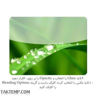 آموزش شیشه ای کردن تصاویر با فتوشاپ _5