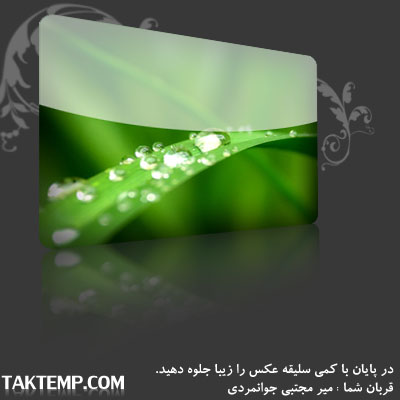 آموزش شیشه ای کردن تصاویر با فتوشاپ_7
