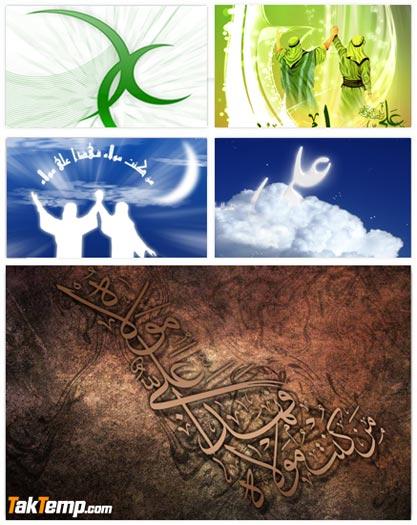 8 تصویر تصویر زمینه به مناسبت عید سعید غدیر خم