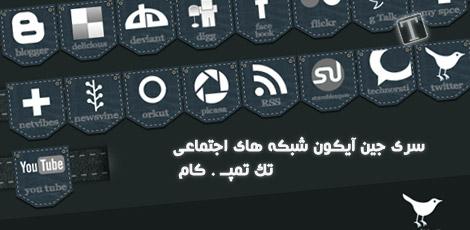 آیکون-جین-شبکه های اجتماعی