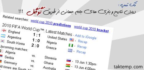 دیدن نتایج جام جهانی با گوگل