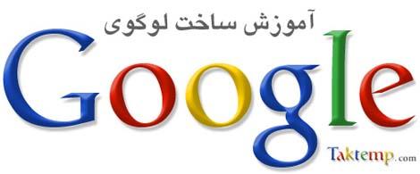 آموزش ساخت لوگوی گوگل با فتوشاپاین ...