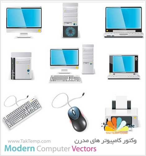 وکتور کامپیوتر مدرن
