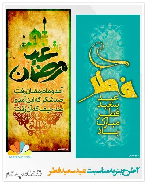 طرح گرافیکی عید فطر