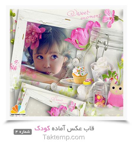 قاب عکس کودک