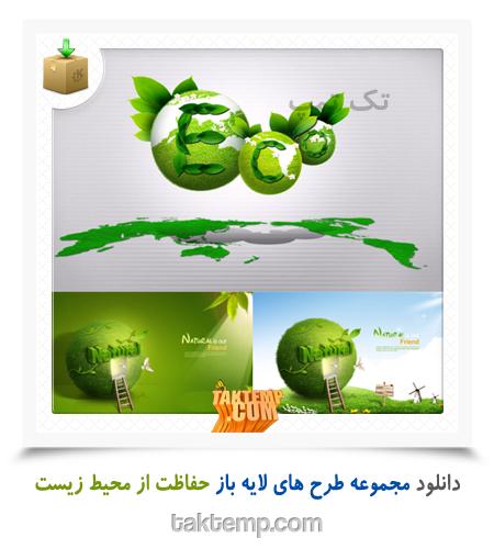 طرح لایه باز حفظ محیط زیستدانلود مجموعه طرح های لایه باز حفاظت از محیط زیست
