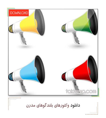 modern-speaker