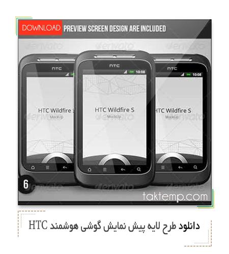 HTC-Smartphone-Mockup