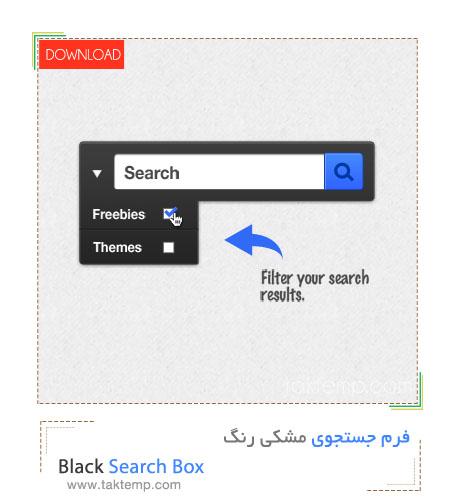 Black SearchBox