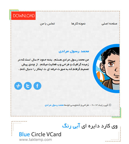 Blue CircleVCard