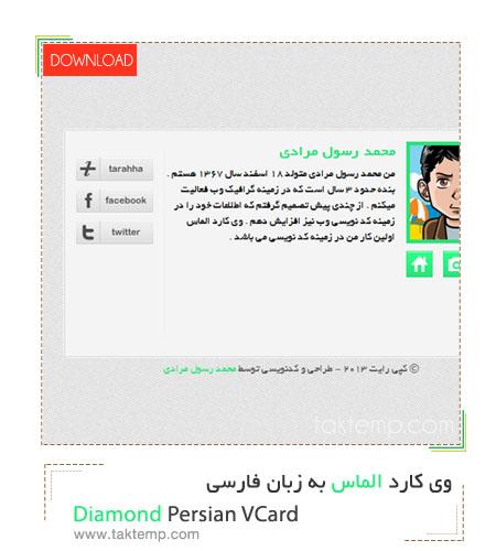 Diamond Persian VCard