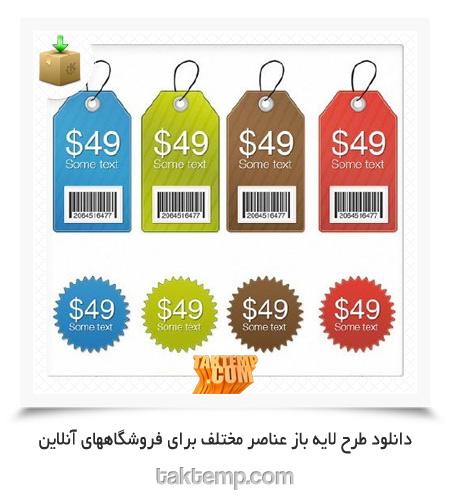 Shop-Online-Elements