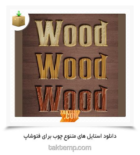 WOOD-STYLES