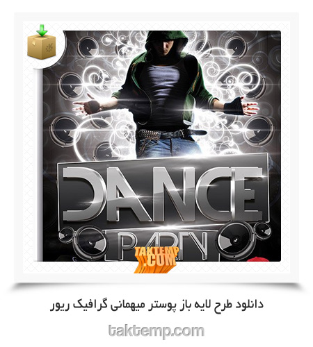 dance-party-Poster