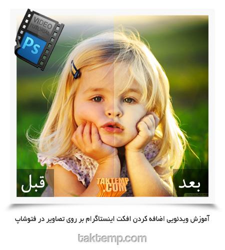 instagram-effect-in-ps