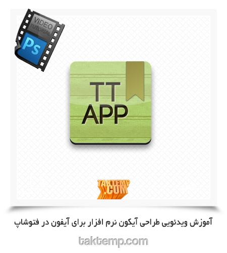 iphone-app-icon-tut