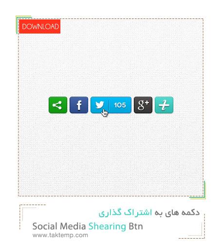 social media shearing btn