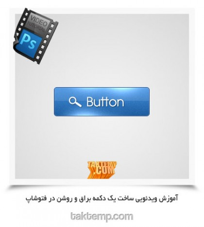 BUTTON-TUT