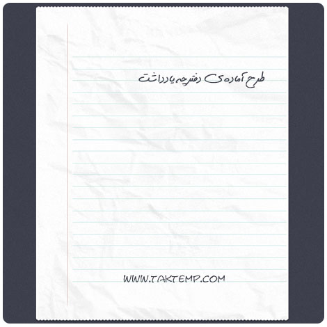 note-book-paper-psd-taktemp.com