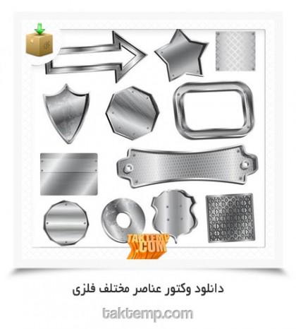 various-metal-vector