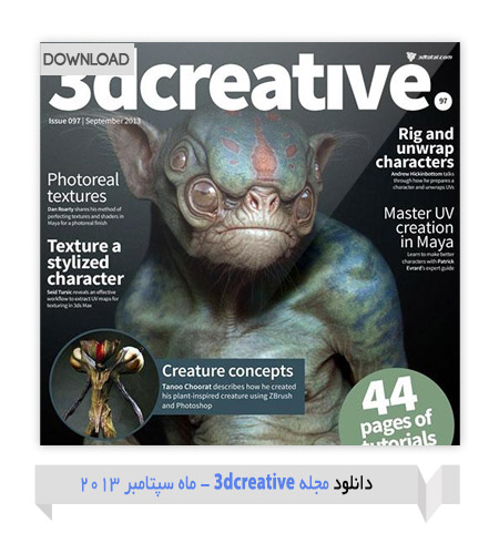 3dcreative-sep-2013