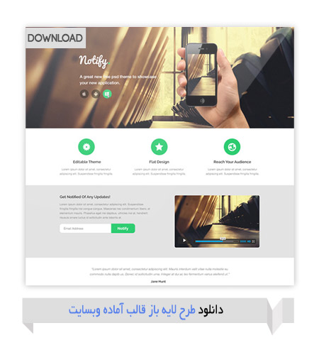 nofity-psd-website-template