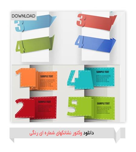 bookmark-nymbers-vector