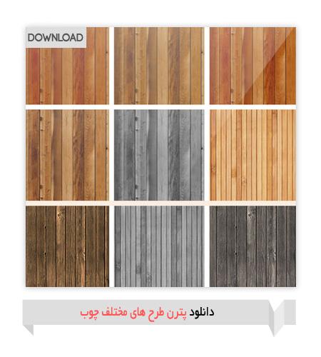 wood-patterns