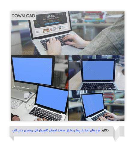 Screen-display-mock-ups