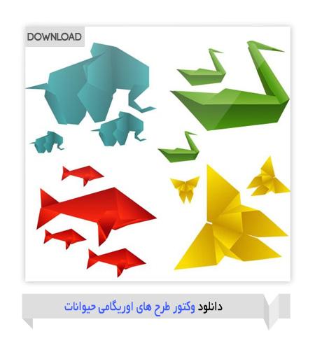 animal-origami