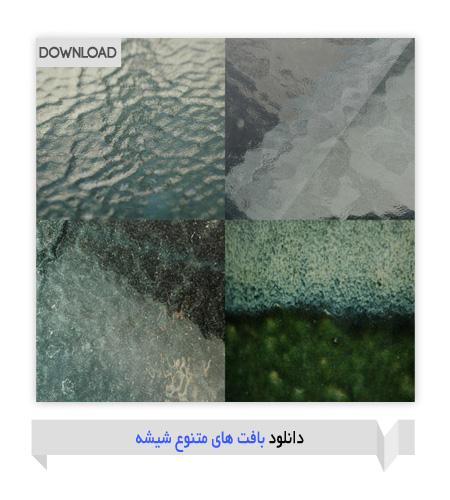 glass-textures