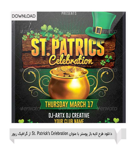 St.-Patrick's-Celebration-Flyer