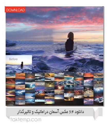 دانلود ۶۴ عکس آسمان دراماتیک و تاثیرگذار