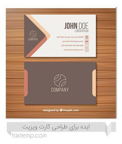 دانلود فایل ایده برای طراحی کارت ویزیت 2